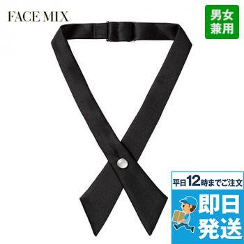 FA9179 FACEMIX クロスタイ(男女兼用)