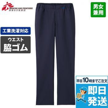 5013SC FOLK(フォーク) 国境なき医師団 ストレートパンツ(男女兼用)股下フリー