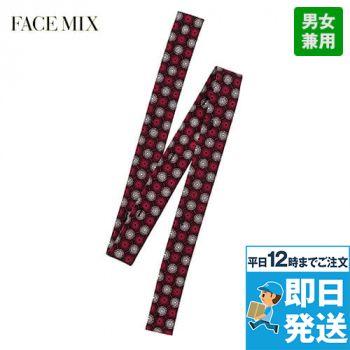 FA9318 FACEMIX 作務衣替え衿(男女兼用)