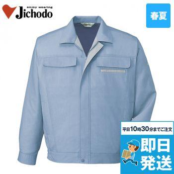 自重堂 45300 製品制電清涼長袖ブルゾン(JIS T8118適合)