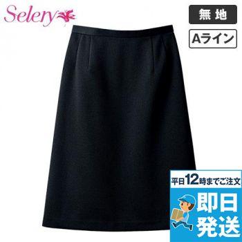 S-15770 SELERY(セロリー) 夏涼しく、冬暖かい!ニットのAラインスカート 無地 99-S15770