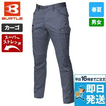 バートル 7042 [春夏用]ストレッチドビーカーゴパンツ(男女兼用)