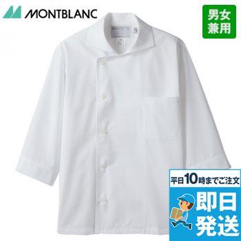 6-691 693 MONTBLANC コックシャツ/七分袖(男女兼用)