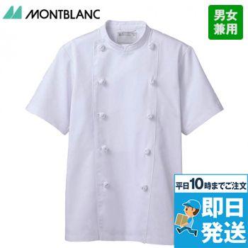 TC6622 MONTBLANC 半袖/コックコート(男女兼用)