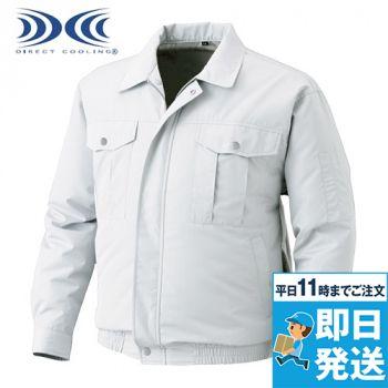 KU90720 [春夏用]空調服 長袖ブルゾン ポリ100% チタン加工(遮熱)