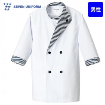 BA1050-5 セブンユニフォーム アシンメトリーカラー七分袖コックコート(男性用) ストライプ