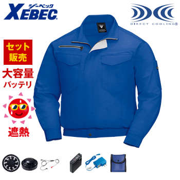 ジーベック XE98001SET [春夏