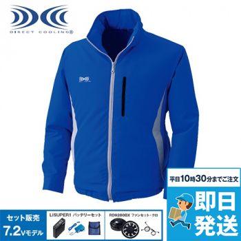 KU90520SET 空調服 フード付きスタッフジャンパー(プラスチックドットボタン)
