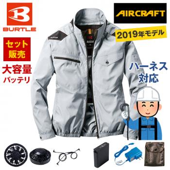 AC1121SET-K バートル エアークラフト[空調服]ハーネス対応 長袖ブルゾン(男女兼用) ポリ100%