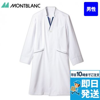 71-849 MONTBLANC ドクターコート/長袖(シングル)(男性用)