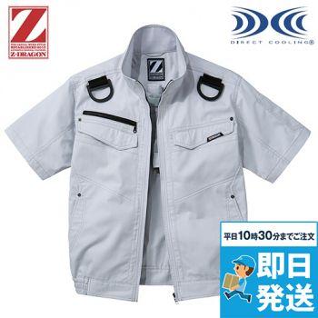 自重堂 74130 [春夏用]Z-DRAGON 空調服 半袖ブルゾン