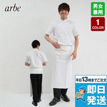 T-81 チトセ(アルベ) 厨房前掛けエプロン(腰巻)(男女兼用)