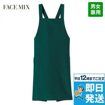 FK7127 FACEMIX 胸当てエプロンX型(男女兼用)