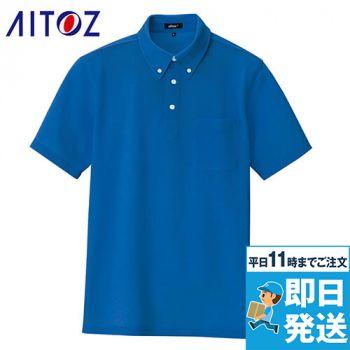 AZ7617 アイトス ボタンダウン 半袖ポロシャツ(男女兼用)