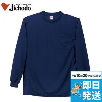 47674 自重堂 吸汗速乾長袖Tシャツ (胸ポケット有り)