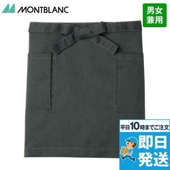9-441 442 443 MONTBLANC サロンエプロン(男女兼用)