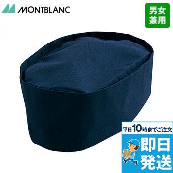 9-707 708 709 710 712 713 716 719 MONTBLANC 和帽子(男女兼用)