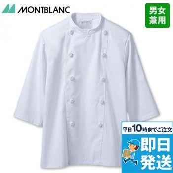 TC6623-2 MONTBLANC 七分袖コックコート(男女兼用)