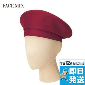 FA9673 FACEMIX ベレー帽(男女兼用)
