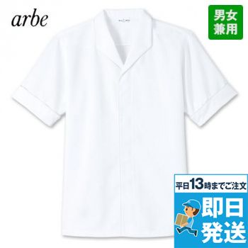 DN-8209 チトセ(アルベ) 半袖/白衣(男女兼用)