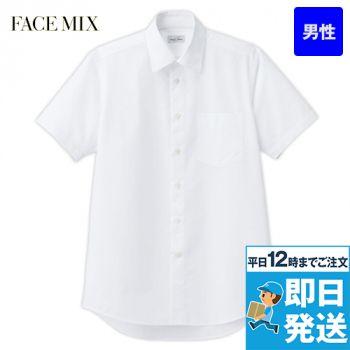 FB5041M FACEMIX 半袖/レギュラーカラーシャツ(男性用)