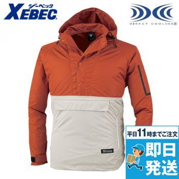 ジーベック XE98018 [春夏用]空調服 長袖ブルゾン・アノラックタイプ(フード付き)