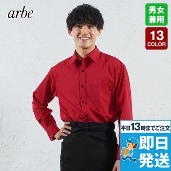 EP-5962 チトセ(アルベ) 長袖/ブロードシャツ(男女兼用)レギュラーカラー