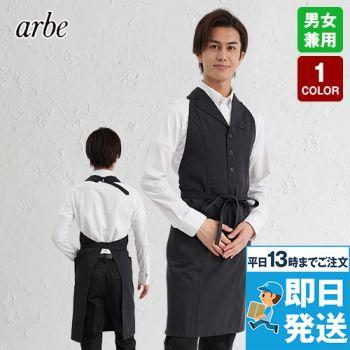 BC-7131 チトセ(アルベ) ベスト風エプロン(男女兼用)