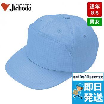 自重堂 90089 エコ製品制電帽子(IEC規格適合・丸アポロ型)
