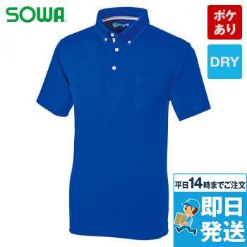 50391 桑和 ドライ ボタンダウンポロシャツ(男女兼用)