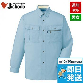 自重堂 46004 形態安定長袖シャツ