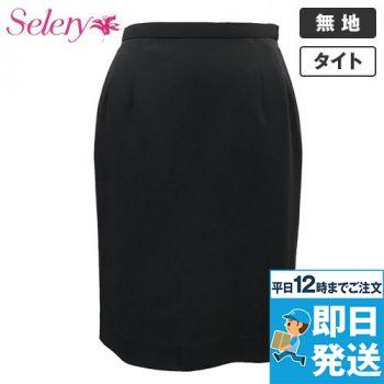 S-15970 15971 SELERY(セロリー) ニットなのに格段に涼しい!洗濯機で洗えるタイトスカート 無地 99-S15970