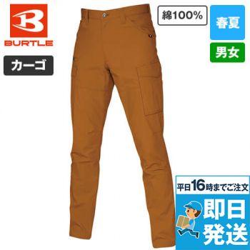 バートル 5512 [春夏用]綿100%リップクロスカーゴパンツ 裾上げNG