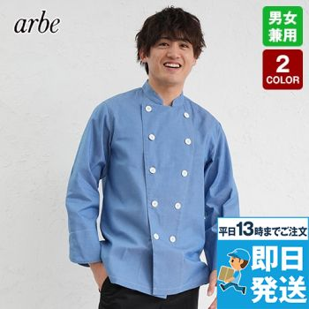 AS-8220 チトセ(アルベ) 七分袖コックシャツ(男女兼用)