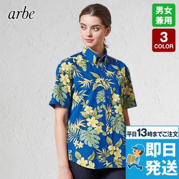 EP-8301 チトセ(アルベ) 半袖アロハシャツ(男女兼用) ボタンダウン