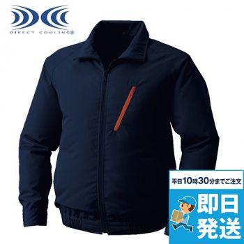 KU90510 空調服 長袖スタッフブルゾン(プラスチックドットボタン) ポリ100%