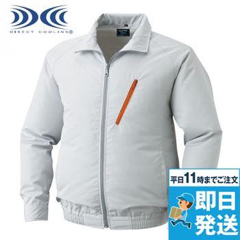 KU90510 [春夏用]空調服 長袖ブルゾン ポリ100%