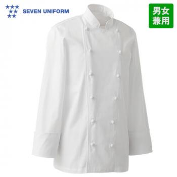 AA461-3 セブンユニフォーム ドレスコックコート/長袖(男女兼用)