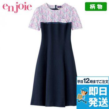 en joie(アンジョア) 66630 ワンピース(女性用) リバティプリント 花柄 93-66630