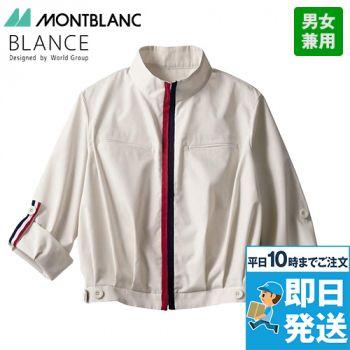 BW8501 MONTBLANC ブルゾン/長袖(男女兼用) ジップアップ