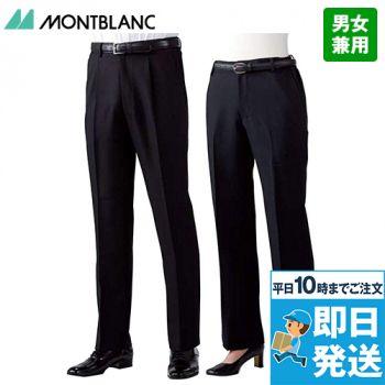 GV7501 MONTBLANC 黒パンツ(男女兼用) 股下裾上げ済