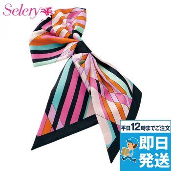 S-98302 98303 98304 SELERY(セロリー) リボン(クリップ付)