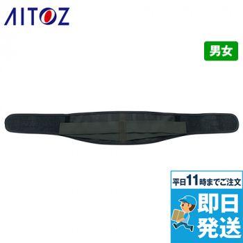 AZ-7896 アイトス 腰部サポートベルト(男女兼用)