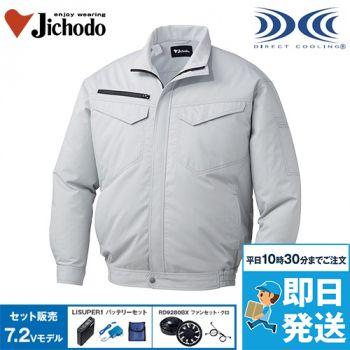 自重堂 87080SET [春夏用]空調服セット エコ長袖ブルゾン