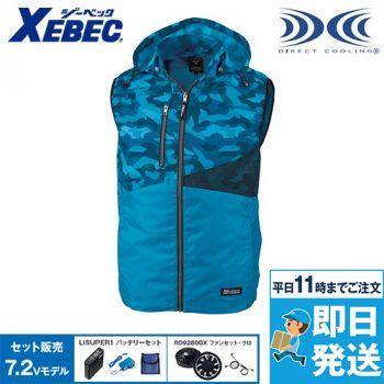 ジーベック XE98016SET [春夏