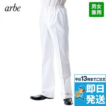DN-6861 チトセ(アルベ) パンツ(男女兼用)