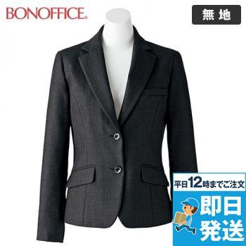 AJ0241 BONMAX/ジュビリー 抗菌防臭加工のジャケット 無地