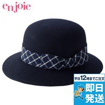 en joie(アンジョア) OP500 帽子 93-OP500