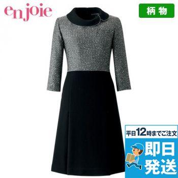 en joie(アンジョア) 61680 優しい雰囲気のネックラインで大人可愛い七分袖ワンピース ツイード×無地 93-61680