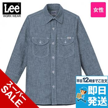LCS43004 Lee シャンブレー七分袖シャツ(女性用)